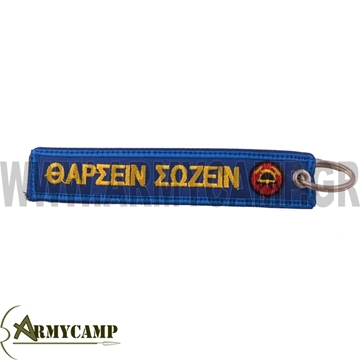 Picture of KEY RING OF HELLENIC FIRE SERVICE
