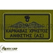 HELLENIC AVIATION  HELICOPTER AIR FORCES NAME TAG PATCH