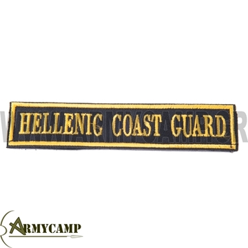 Picture of HELLENIC COAST GUARD PATCH