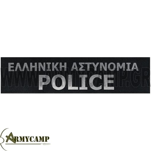 HELLENIC POLICE ΑΝΑΚΛΑΣΤΙΚΟ ΣΗΜΑ ΠΛΑΤΗΣ ΓΙΛΕΚΟ ΜΑΧΗΣ ΑΛΕΞΙΣΦΑΙΡΟ ΓΙΛΕΚΟ ΑΣΤΥΝΟΜΙΑΣ ΔΙ.ΑΣ ΑΣΤΥΝΟΜΙΑΣ bulletproof-vest-police-patch -GREECE-EBAY-AMAZON