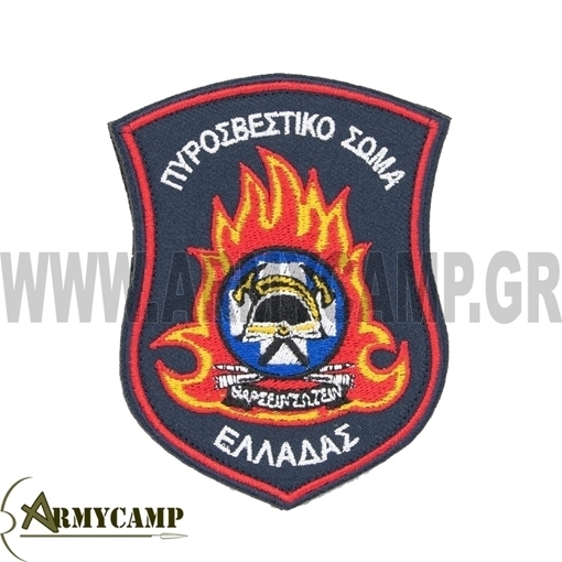 ΘΕΣΕΩΣ ΠΥΡΟΣΒΕΣΤΙΚΗΣ ΥΠΗΡΕΣΙΑΣ ΝΕΟ ΠΥΡΟΣΒΕΣΤΙΚΟ ΣΩΜΑ DIVISION PATCHES HELLENIC FIRE SERVICES fire-corps